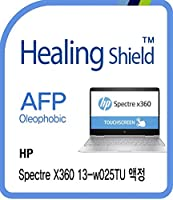 Healingshield スキンシール液晶保護フィルム Oleophobic AFP Clear Film for Hp Laptop Spectre X360 13-w025TU