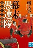 幕末愚連隊 叛逆の戊辰戦争 (実業之日本社文庫)