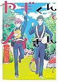 ヤギくんとメイさん 分冊版(10) 14通目 (ARIAコミックス)