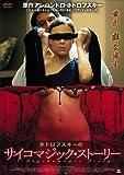 ホドロフスキーのサイコマジック・ストーリー[DVD]