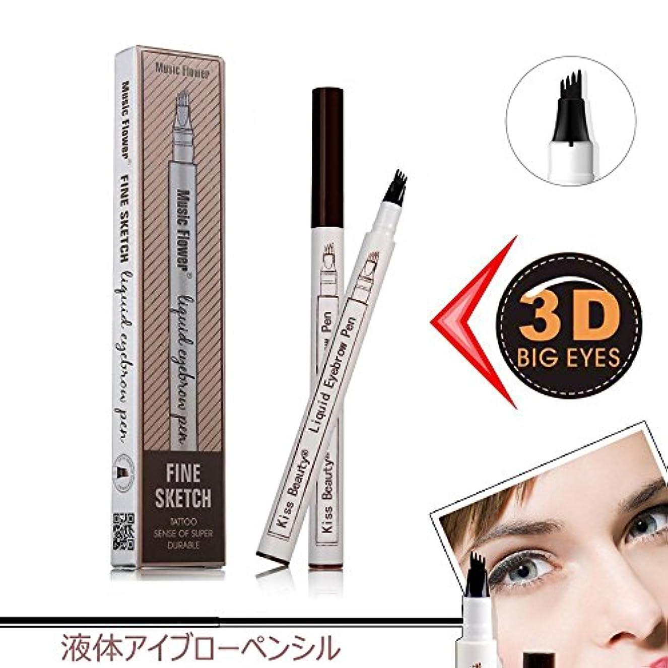カカドゥさようなら虐待最新 防水 耐汗性 4つのニブ タトゥー眉ペン 長持ちする眉毛ペン 液体 アイブロウペンシル 自然 3D アイブロウ 使用するのは簡単