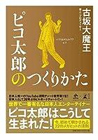 ピコ太郎のつくりかた(NewsPicks Book)