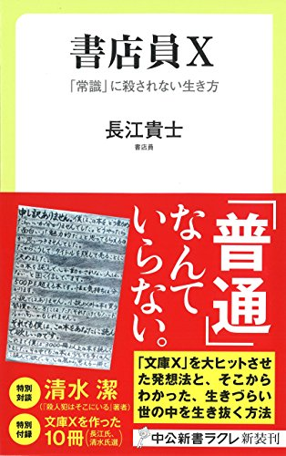 書店員X - 「常識」に殺されない生き方 (中公新書ラクレ 589)