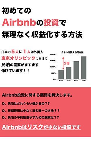 初めてのAirbnb投資で無理なく収益化する方法: 日本にい...