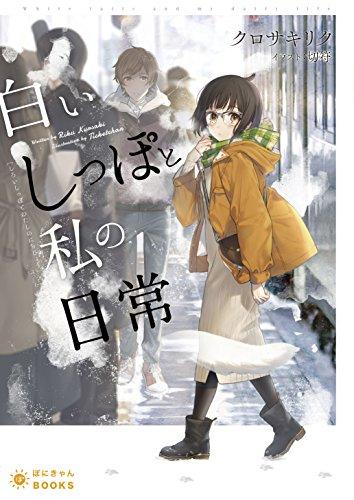 白いしっぽと私の日常 (ぽにきゃんBOOKSライトノベルシリーズ)
