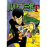 ルパン三世T 逆転チェイサー編 (アクションコミックス)