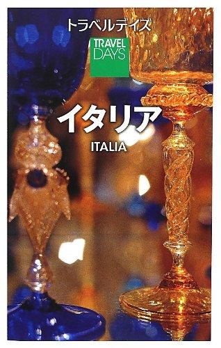 トラベルデイズ イタリア (旅行ガイド)の詳細を見る