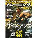 トレーニングマガジン vol.65 特集:サイズアップの緒 (B.B.MOOK1465)