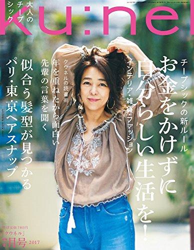 ku:nel(クウネル) 2017年 07 月号 [雑誌]