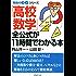 「勉強のコツ」シリーズ 「高校数学」全公式が11時間でわかる本 PHP文庫