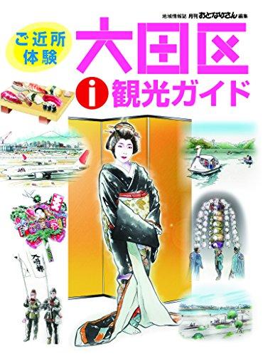 ご近所体験 大田区観光ガイド -