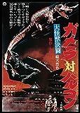 大怪獣決闘 ガメラ対バルゴン 大映特撮 THE BEST [DVD] 画像