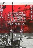 パチプロ3本の矢 2002~2004ベスト