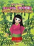 かぐや姫/アラジンと魔法のランプ/ごんぎつね (発表会・おゆうぎ会)