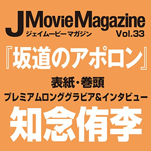 J Movie Magazine(ジェイムービーマガジン) Vol.33[表紙:知念侑李] (パーフェクト・メモワール)