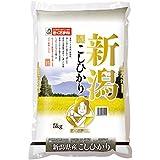【精米】新潟県産 白米 こしひかり 5kg 平成29年産