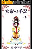 女帝の手記 3巻