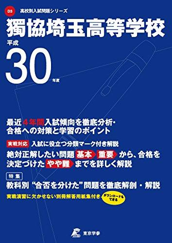 獨協埼玉高等学校 H30年度用 過去4年分収録 (高校別入試問題シリーズD3)