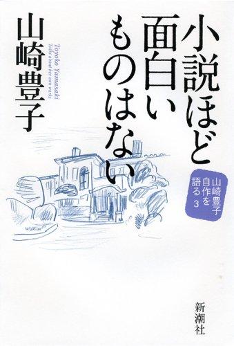 小説ほど面白いものはない 山崎豊子 自作を語る3 (山崎豊子自作を語る 3)の詳細を見る