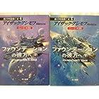 ファウンデーションの彼方へ- 銀河帝国興亡史〈4〉 上・下巻 セット