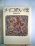 メイコめい伝 (1977年)