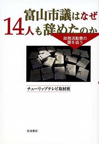 富山市議はなぜ14人も辞めたのか——政務活動費の闇を追う