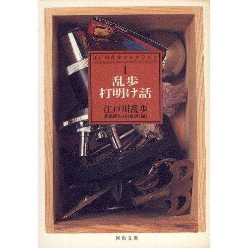 乱歩打明け話 (河出文庫―江戸川乱歩コレクション)の詳細を見る
