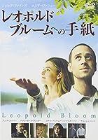 レオポルド・ブルームへの手紙 [DVD]