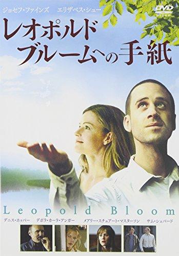 レオポルド・ブルームへの手紙 [DVD]の詳細を見る