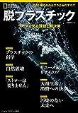 脱プラスチック データで見る課題と解決策 (ナショナル ジオグラフィック 別冊)