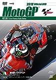 2018MotoGP公式DVD Round 6 イタリアGP[...