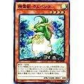 遊戯王OCG 精霊獣ラムペンタ ノーマル SECE-JP029