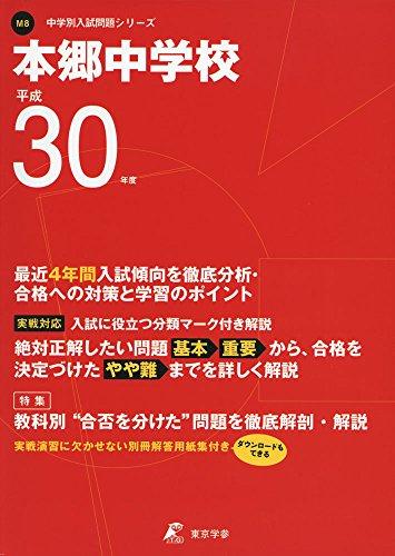 本郷中学校 平成30年度用 過去4年分収録 (中学別入試問題シリーズM8)