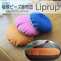 日本製 極厚ビーズ座布団 Liprup フロアクッション ビーズクッション (オレンジ/ブラウン)