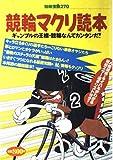 競輪マクリ読本—ギャンブルの王様・競輪なんてカンタンだ! (別冊宝島 (270))