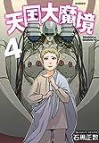 天国大魔境 コミック 1-4巻セット