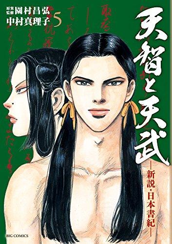 天智と天武-新説・日本書紀- 5 (ビッグコミックス)の詳細を見る