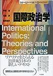国際政治学 (New Liberal Arts Selection)