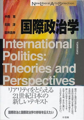 国際政治学 (New Liberal Arts Selection)の詳細を見る