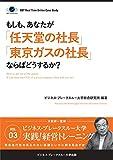 BBTリアルタイム・オンライン・ケーススタディ Vol.3(もしも、あなたが「任天堂の社長」「東京ガスの社長」ならばどうするか?) 大前研一のケーススタディ (ビジネス・ブレークスルー大学出版(NextPublishing))