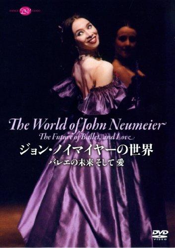 ジョン・ノイマイヤーの世界 バレエの未来 そして 愛 [DVD]