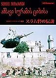 スラム砦の伝説<HDリマスター>[DVD]