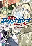 響空のエレメントバレット1 (富士見ファンタジア文庫)