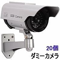 ダミーカメラ 防犯カメラ LED ソーラーパネル搭載 常時点滅で不審者を常に威嚇! 20個セット