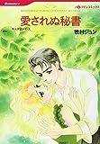 愛されぬ秘書 (HQ comics マ 1-5)