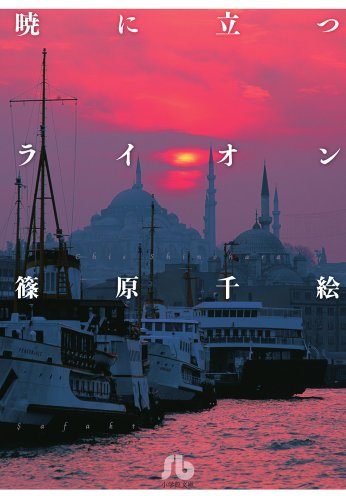 暁に立つライオン (小学館文庫 しA 50)