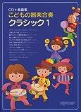 CD+楽譜集 こどもの器楽合奏 クラシック 1