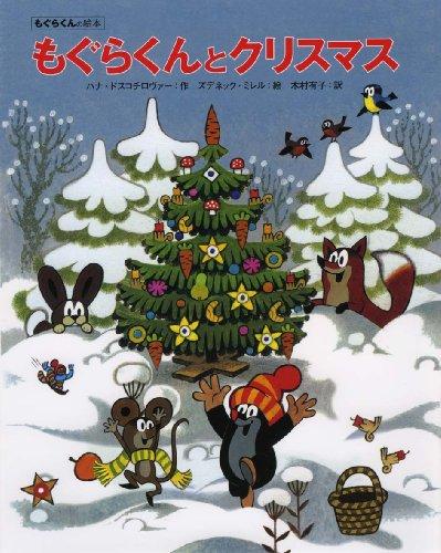 もぐらくんとクリスマス (もぐらくんの絵本)の詳細を見る