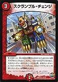 デュエルマスターズ第22弾/DMR-22/19/R/スクランブル・チェンジ/火/呪文