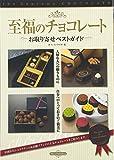 至福のチョコレート お取り寄せベストガイド